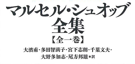 Oeuvres complètes de Schwob au Japon